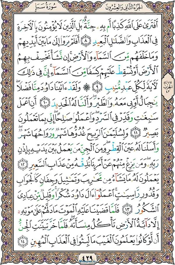 قرآن  عثمان طه با کیفیت بالا صفحه 429
