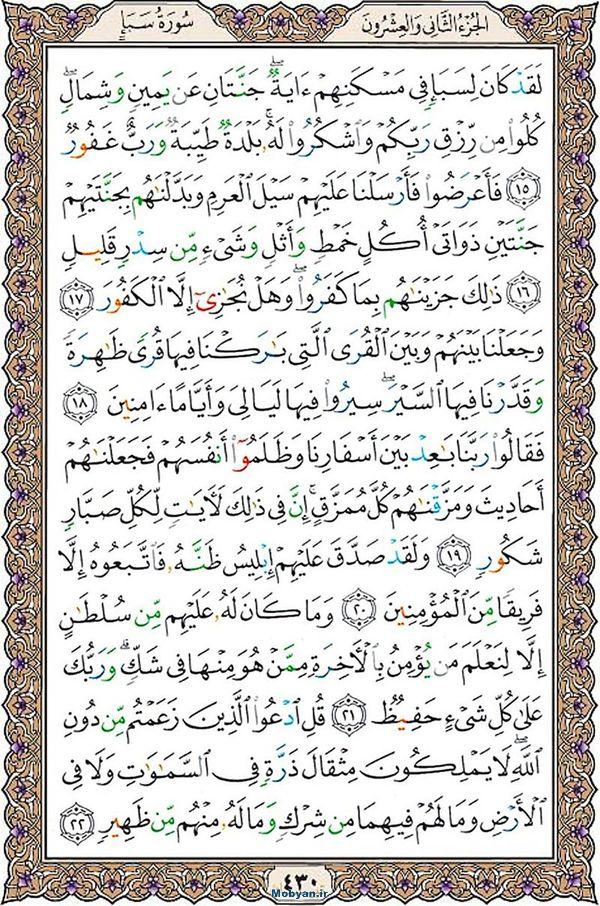 قرآن  عثمان طه با کیفیت بالا صفحه 430