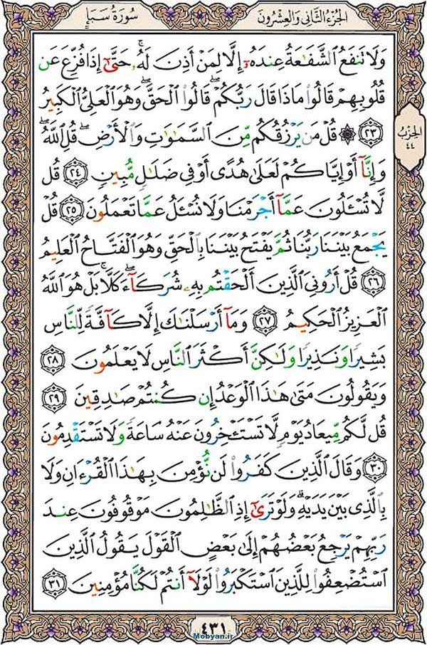 قرآن  عثمان طه با کیفیت بالا صفحه 431