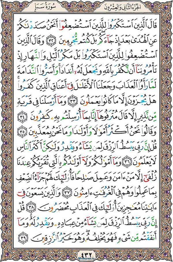 قرآن  عثمان طه با کیفیت بالا صفحه 432