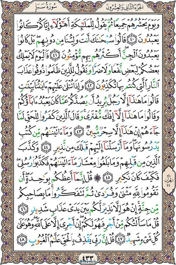قرآن  عثمان طه با کیفیت بالا صفحه 433