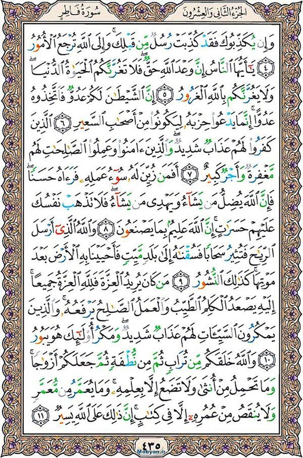 قرآن  عثمان طه با کیفیت بالا صفحه 435