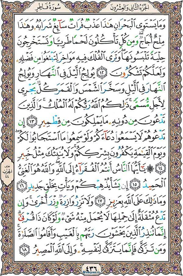 قرآن  عثمان طه با کیفیت بالا صفحه 436