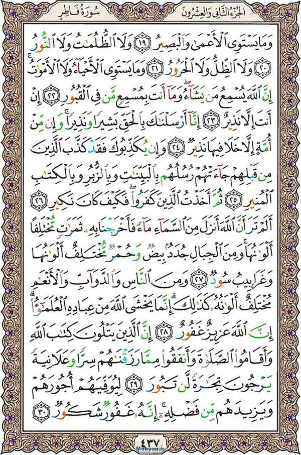 قرآن  عثمان طه با کیفیت بالا صفحه 437