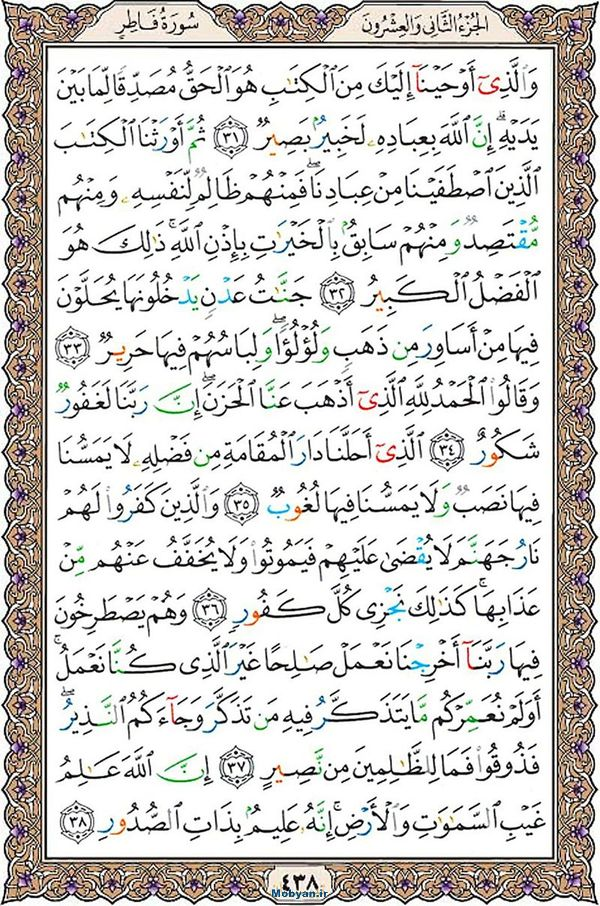 قرآن  عثمان طه با کیفیت بالا صفحه 438
