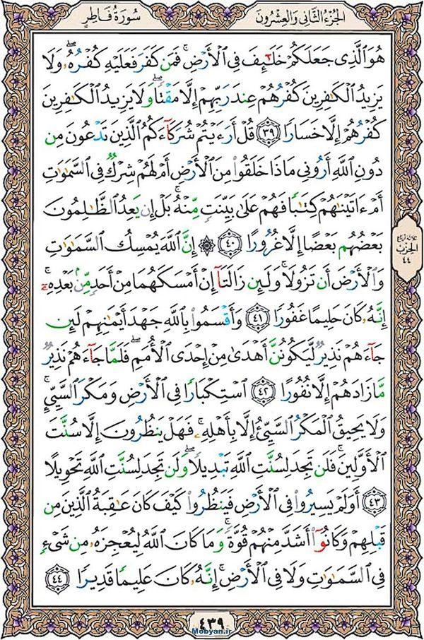 قرآن  عثمان طه با کیفیت بالا صفحه 439
