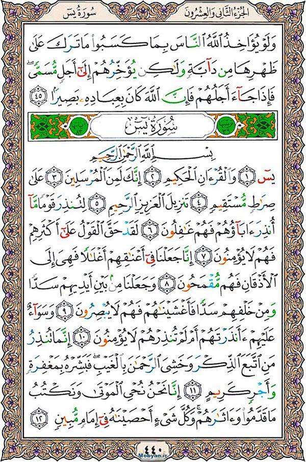 قرآن  عثمان طه با کیفیت بالا صفحه 440