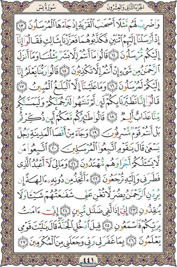 قرآن  عثمان طه با کیفیت بالا صفحه 441