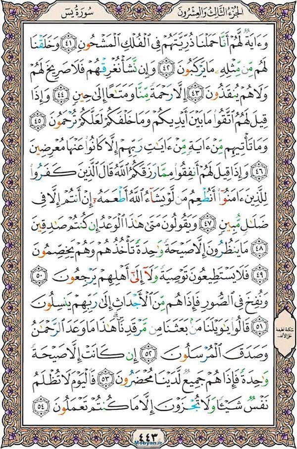 قرآن  عثمان طه با کیفیت بالا صفحه 443