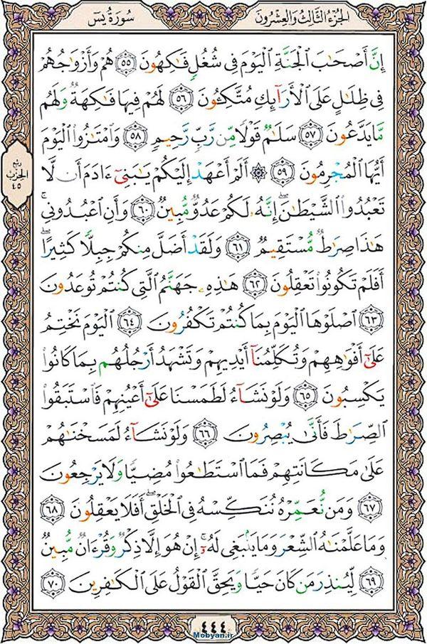 قرآن  عثمان طه با کیفیت بالا صفحه 444