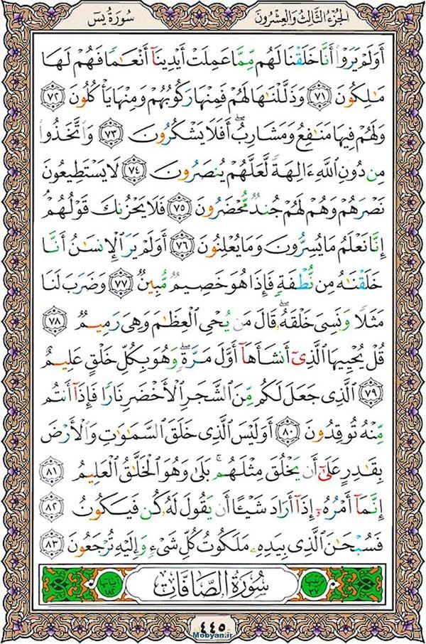 قرآن  عثمان طه با کیفیت بالا صفحه 445