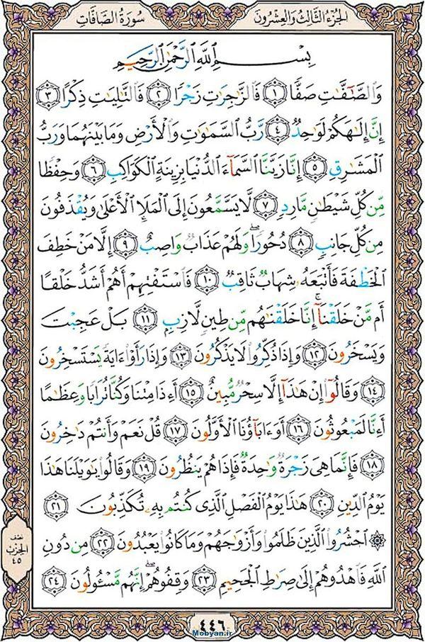 قرآن  عثمان طه با کیفیت بالا صفحه 446