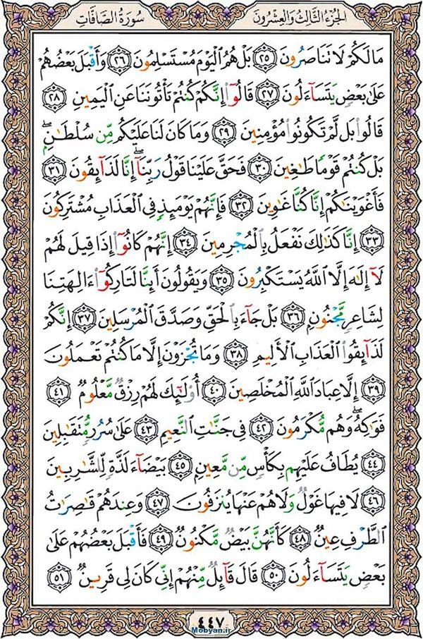 قرآن  عثمان طه با کیفیت بالا صفحه 447