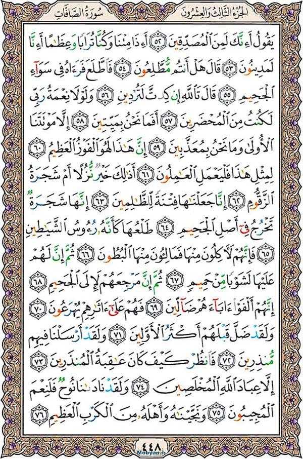 قرآن  عثمان طه با کیفیت بالا صفحه 448