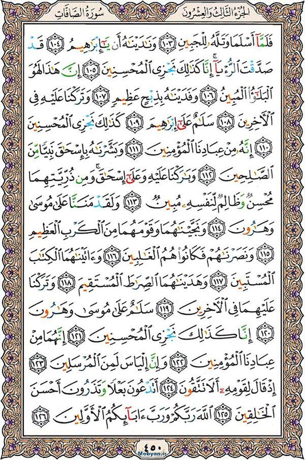 قرآن  عثمان طه با کیفیت بالا صفحه 450