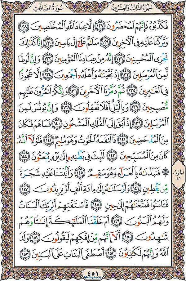 قرآن  عثمان طه با کیفیت بالا صفحه 451