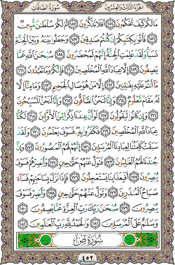 قرآن  عثمان طه با کیفیت بالا صفحه 452