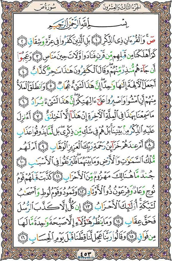 قرآن  عثمان طه با کیفیت بالا صفحه 453