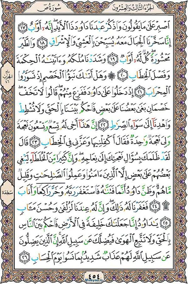 قرآن  عثمان طه با کیفیت بالا صفحه 454