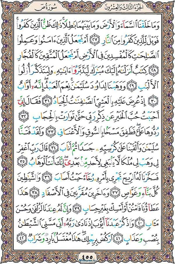 قرآن  عثمان طه با کیفیت بالا صفحه 455