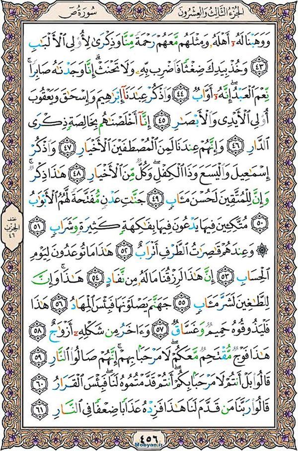 قرآن  عثمان طه با کیفیت بالا صفحه 456