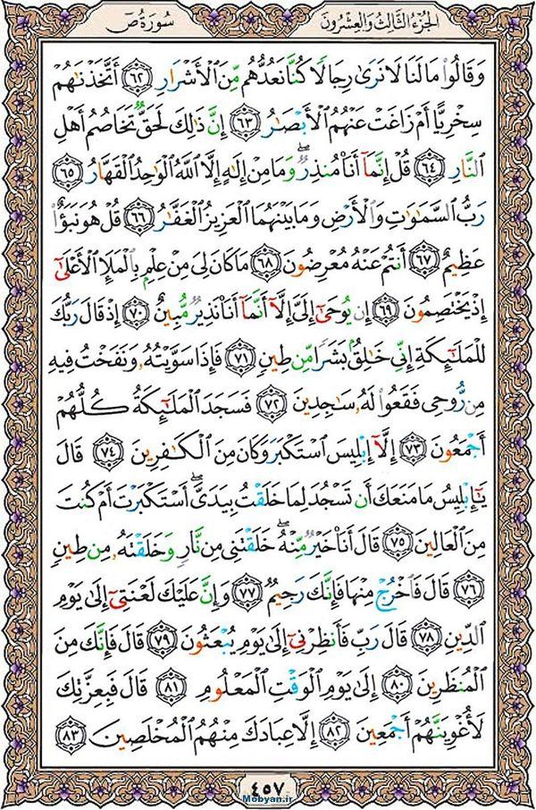 قرآن  عثمان طه با کیفیت بالا صفحه 457
