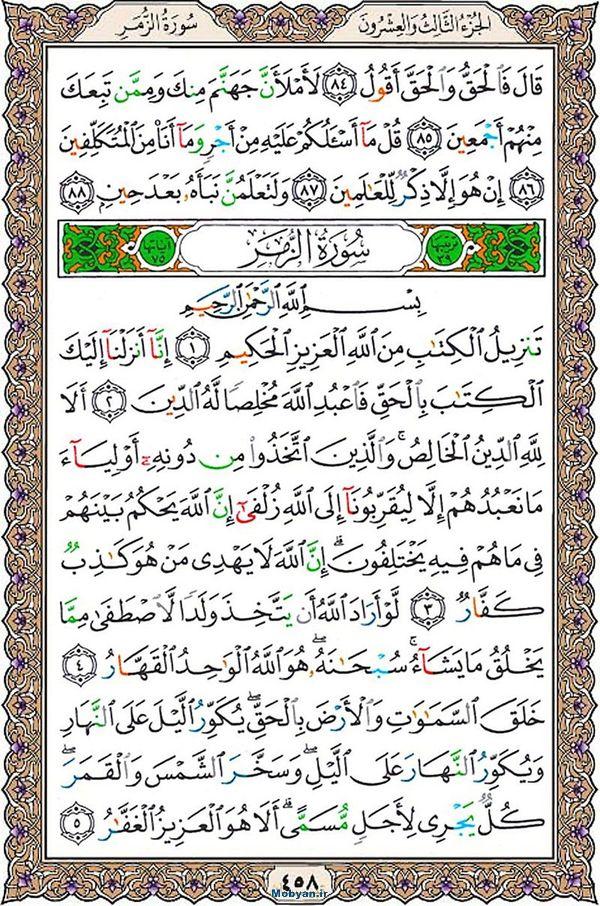 قرآن  عثمان طه با کیفیت بالا صفحه 458
