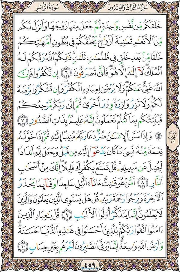 قرآن  عثمان طه با کیفیت بالا صفحه 459