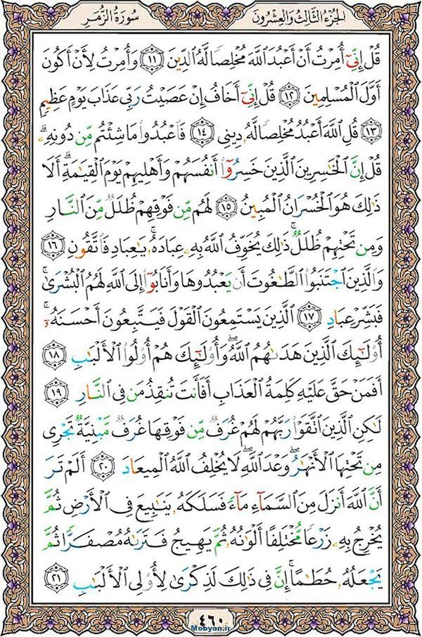 قرآن  عثمان طه با کیفیت بالا صفحه 460