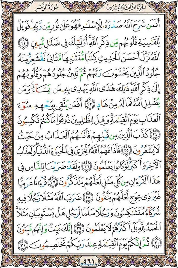 قرآن  عثمان طه با کیفیت بالا صفحه 461