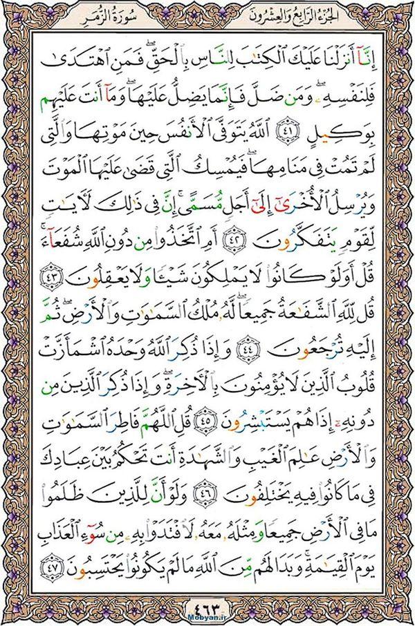 قرآن  عثمان طه با کیفیت بالا صفحه 463