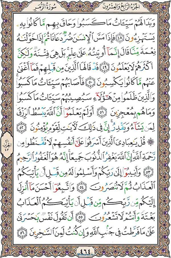 قرآن  عثمان طه با کیفیت بالا صفحه 464