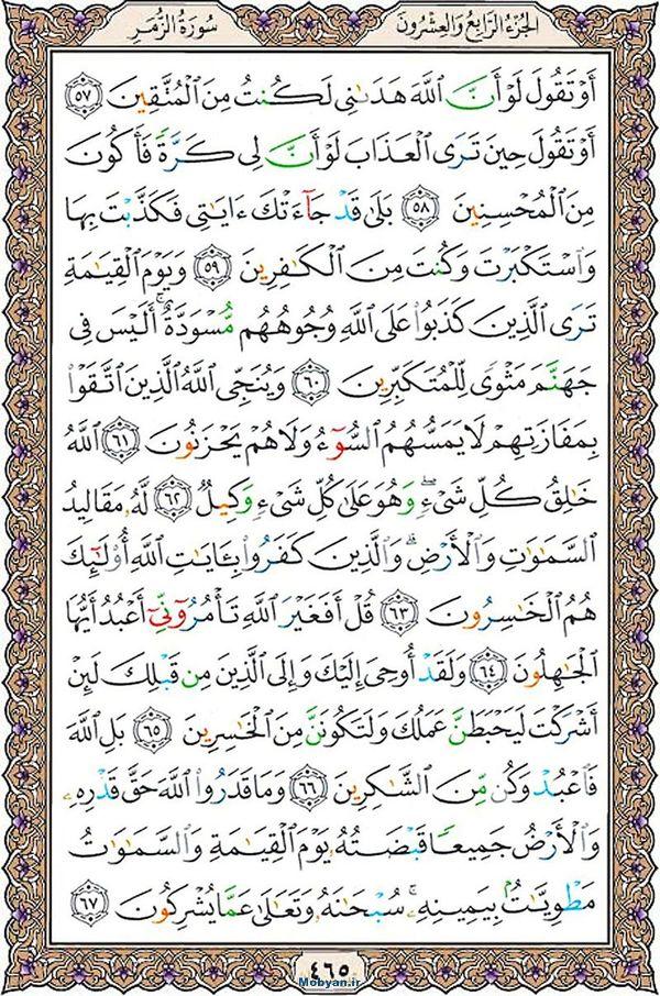 قرآن  عثمان طه با کیفیت بالا صفحه 465