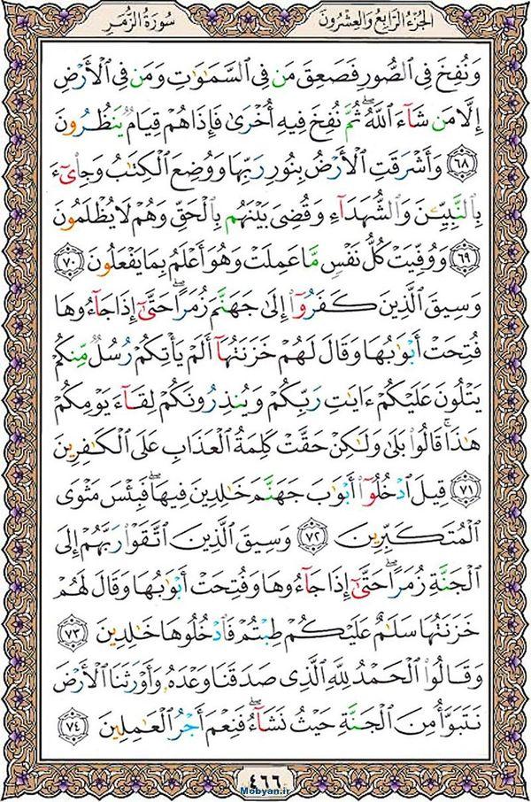 قرآن  عثمان طه با کیفیت بالا صفحه 466