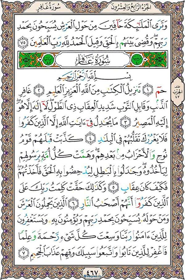 قرآن  عثمان طه با کیفیت بالا صفحه 467