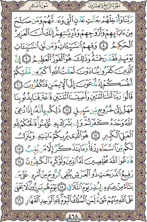 قرآن  عثمان طه با کیفیت بالا صفحه 468