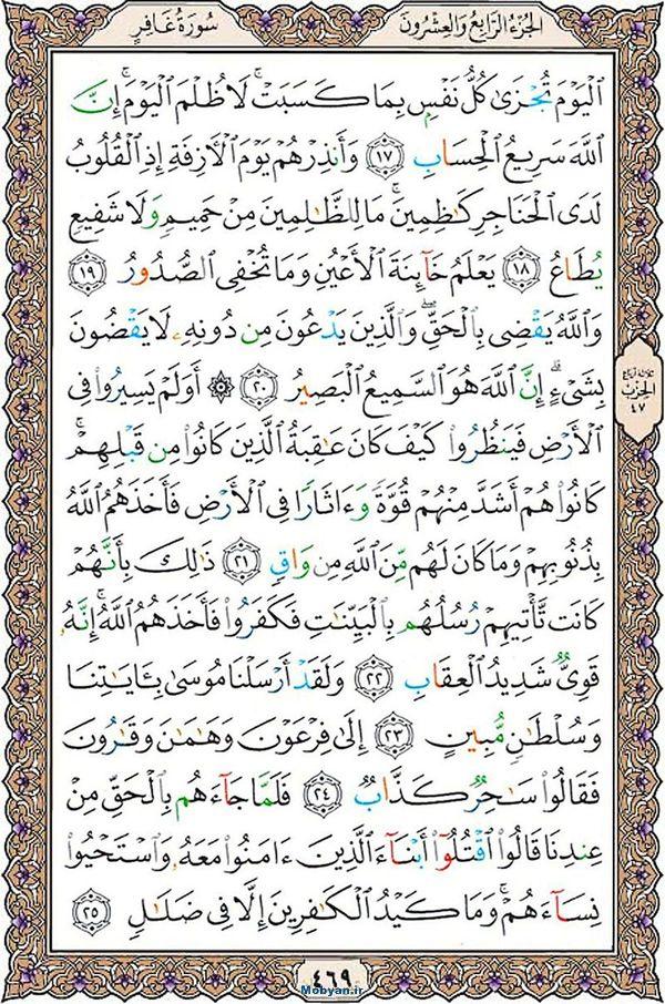 قرآن  عثمان طه با کیفیت بالا صفحه 469