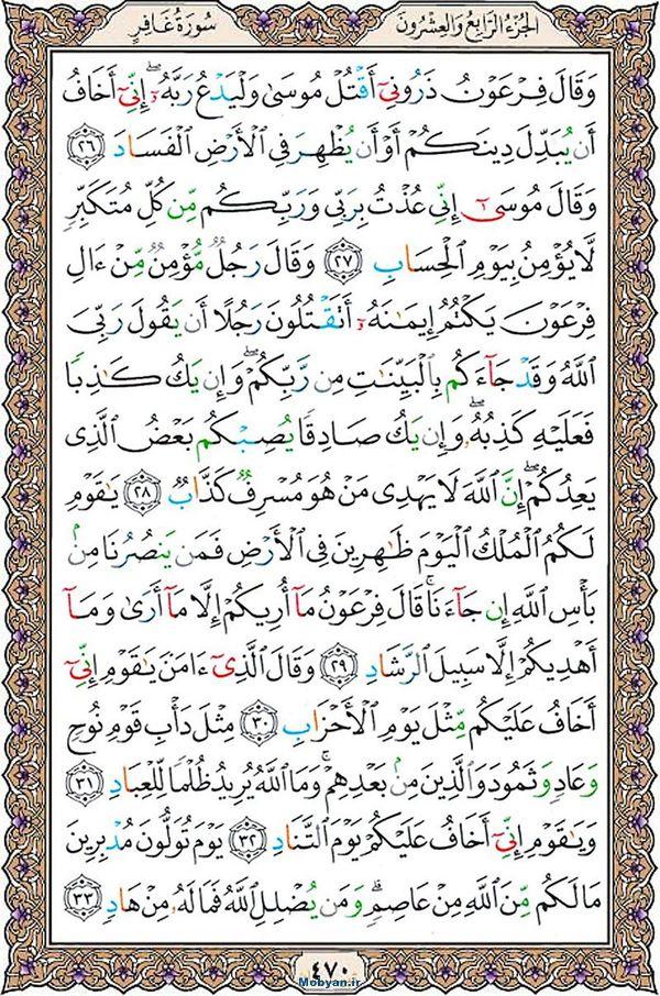 قرآن  عثمان طه با کیفیت بالا صفحه 470