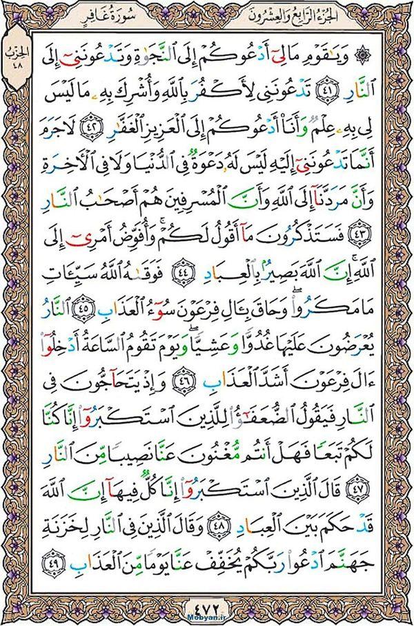 قرآن  عثمان طه با کیفیت بالا صفحه 472