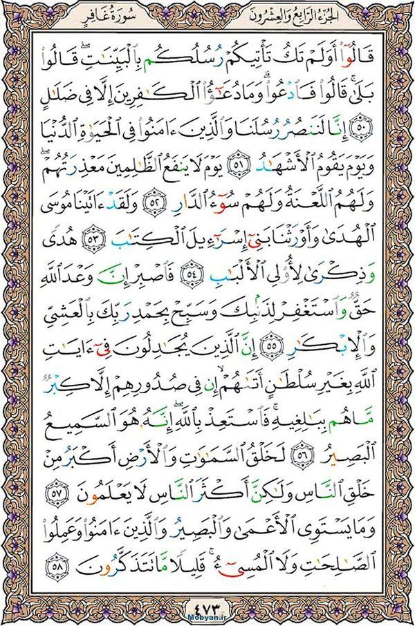 قرآن  عثمان طه با کیفیت بالا صفحه 473