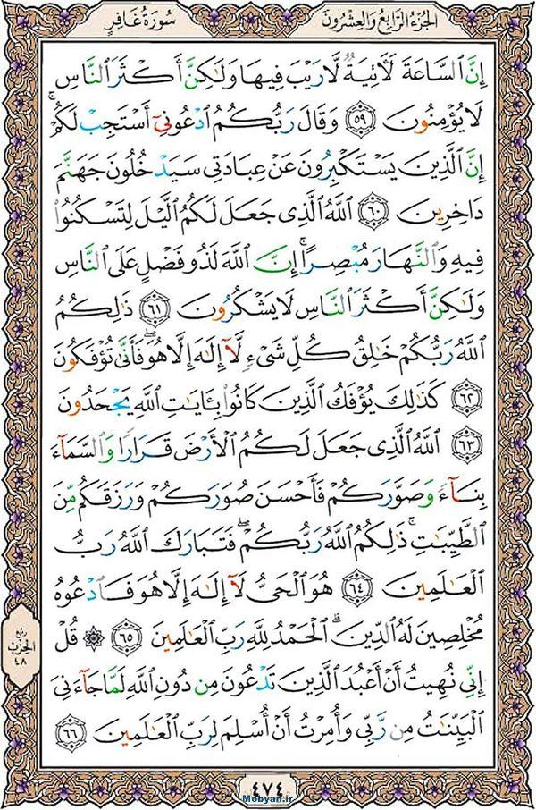 قرآن  عثمان طه با کیفیت بالا صفحه 474