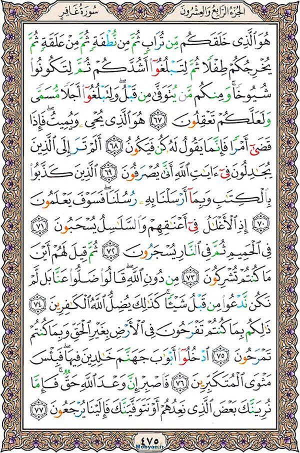 قرآن  عثمان طه با کیفیت بالا صفحه 475