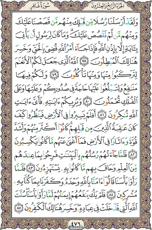 قرآن  عثمان طه با کیفیت بالا صفحه 476