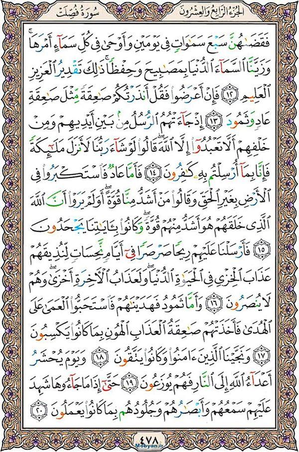 قرآن  عثمان طه با کیفیت بالا صفحه 478