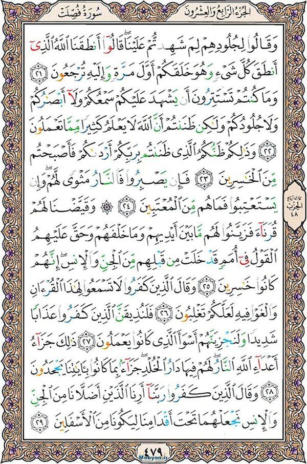 قرآن  عثمان طه با کیفیت بالا صفحه 479