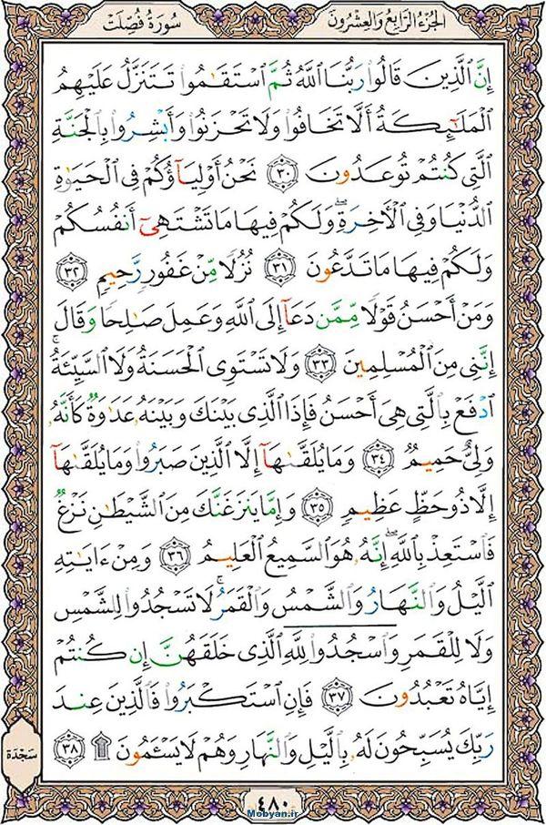 قرآن  عثمان طه با کیفیت بالا صفحه 480