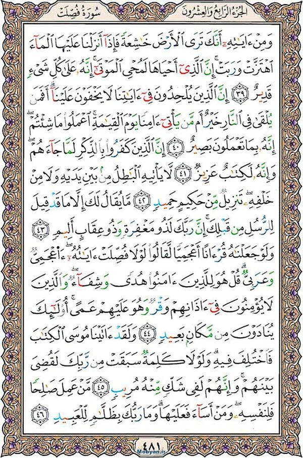 قرآن  عثمان طه با کیفیت بالا صفحه 481