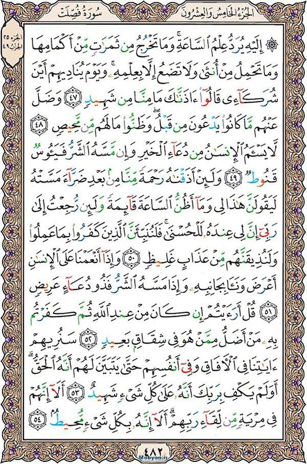 قرآن  عثمان طه با کیفیت بالا صفحه 482