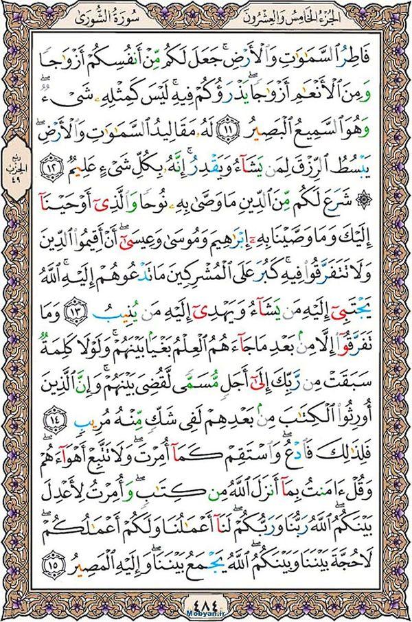 قرآن  عثمان طه با کیفیت بالا صفحه 484