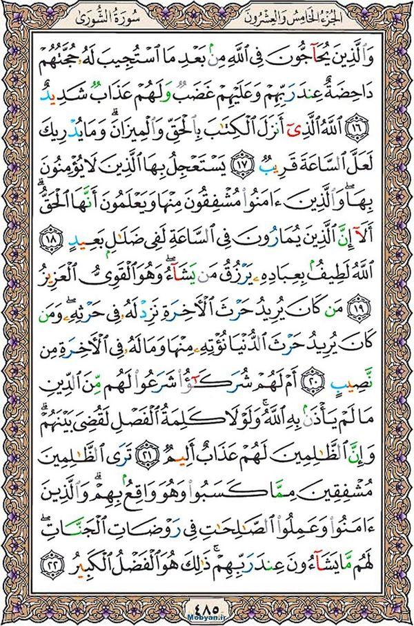 قرآن  عثمان طه با کیفیت بالا صفحه 485